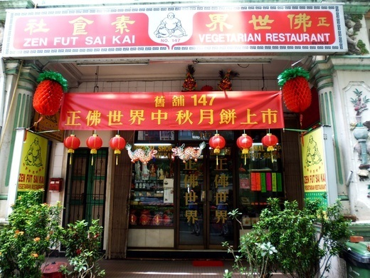 Zen Fut Sai Kai Vegetarian Restaurant - AspirantSG