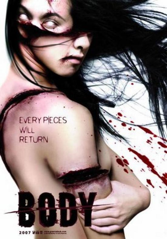 Body Thai Horror Sentosa Spooktacular AspirantSG