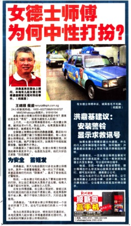 Taxi Drivers Abused