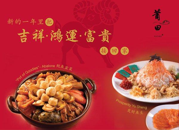 Pu Tien CNY Celebrations Menu - AspirantSG