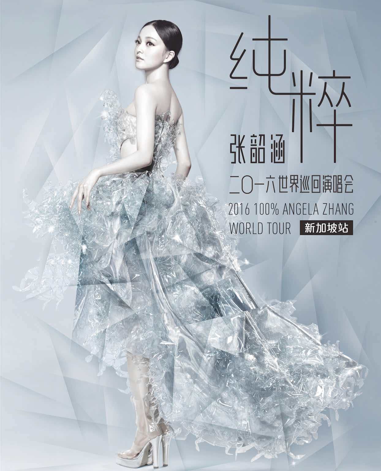 100-angela-zhang-world-tour-2016-aspirantsg