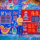 Taichung Rainbow Village – Taiwan Colourful Instagram Perfect Village
